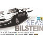 ビルシュタイン B14 BSSKIT MINI ミニ R56 クーパー 新品正規品