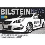 ビルシュタイン B12 BTSKIT レガシー BR9 BM9 ターボ 新品正規品