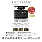 ドライブレコーダー コムテック HDR-352GHP 日本製 駐車監視機能 200万画素 GPSを搭載 3年保証 ドラレコステッカー同梱 即出荷可能