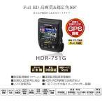 ドライブレコーダー コムテック HDR-751G 日本製 TFT液晶 200万画素 3年保証 ドラレコステッカー同梱 GPS