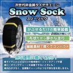 【送料無料】ゲットプロ スノーソック 非金属 8...