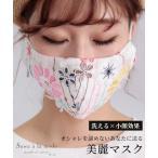 花柄刺繍の美麗レースマスク マスク 布マスク ファッションマスク 白 夏 刺繍 花柄 レディース レディス サワアラモード 大人 可愛い 洋服 30代 40代 50代 60代