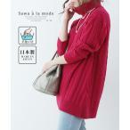 レディース トップス ニット セーター レッド 赤 長袖 ケーブルニット タートルネック 日本製 秋服 大人可愛い 大人 可愛い 30代 40代 50代 60代 サワアラモード