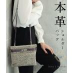 レディース 小物 鞄 バッグ ショルダーバッグ クラッチバッグ レザー パイソン リアルレザー 革 50代女性 ファッション 60代 ミセスファッション サワアラモード