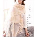 小物 刺繍 白系 花柄 レディース レディス サワアラモード 洋服 30代 40代 50代 60代
