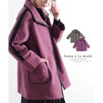 レディース アウター コート ブルーグレー パープル ピーコート ライン 紫 ポケット 長袖 羽織り 大人可愛い 大人 可愛い 30代 40代 50代 60代 サワアラモード