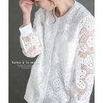 レディース トップス ブラウス シャツ 白 ホワイト 刺繍 レース シャツブラウス パフスリーブ 長袖 大人可愛い 大人 可愛い 30代 40代 50代 60代 サワアラモード