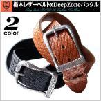栃木レザーベルト メンズ オイルレザー 本革 日本製 メッシュ型押し Deep Zoneバックル