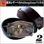 栃木レザーベルト メンズ ショルダーレザー 本革 日本製 Deep Zone スカルイーグルバックル