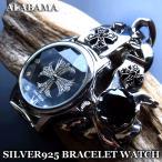 腕時計 メンズ 腕時計 シルバー925チェーンクリップブレスレットウォッチ