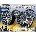 スバル車 18インチホイール4本セット PLEIADES ONE 18x8.0J +45 100-5H  SUBARU純正センターキャップ装着可!!