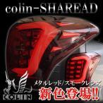 (スバル フォレスター用) COLIN SHAREAD (コーリンシャレード) LEDテールランプ メタルレッド/スモークレンズ ※新色!! SUBARU FORESTER SJ5/SJG ※ECE認証品