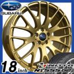 レガシィツーリングワゴン (BR系) 18インチタイヤホイールセット PLEIADES ONE (GOLD) 18x8.0J +45 100-5H NITTO (ニットー) NT555 G2 225/45R18 国産タイヤ!!
