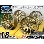 レガシィツーリングワゴン (BR系) 18インチタイヤホイールセット PLEIADES ONE (GOLD) 18x8.0J +45 100-5H NANKANG (ナンカン) NS-2  225/45R18