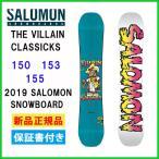 18-19 SALOMON 2019  サロモン スノーボード VILLAIN CLASSICKS ビレイン クラッシックス 150 153 155 正規品 送料無料