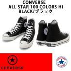 CONVERSE コンバース  ALL STAR 100 COLORS HI BLACK  オールスター 100 カラーズ ハイ   ブラック レディースサイズ 正規品