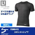 ファイントラック finetrack 機能アンダーウェア スキンメッシュT メンズ FUM0412-BK