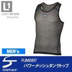ファイントラック:finetrack:機能アンダーウェア:フラッドラッシュパワーメッシュ タンクトップ(メンズ):FUM0817-BK