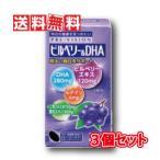 Yahoo!あるあるの森湧永製薬 プレビジョン ビルベリー&DHA 120粒 3個セット