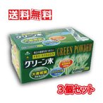 Yahoo!あるあるの森湧永製薬 プレビジョン グリーン末 90包 3個セット