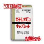 湧永製薬 キヨーレオピン キャプレットS 200錠 3個セット 【第3類医薬品】