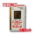 湧永製薬 レオピンファイブキャプレットS 200錠 2個セット 【第3類医薬品】