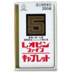 湧永製薬 レオピンファイブキャプレットS 200錠 【第3類医薬品】
