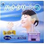 TBK ハナクリーンEX デラックスタイプ鼻洗浄器1台