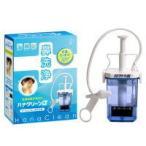 TBK ハナクリーンα スタンダードタイプ鼻洗浄器1台