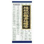 「クラシエ」漢方桂枝加竜骨牡蛎湯エキス顆粒 45包 【第2類医薬品】