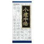 「クラシエ」漢方 小建中湯エキス顆粒 45包 【第2類医薬品】