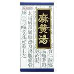 「クラシエ」漢方麻黄湯エキス顆粒 45包 【第2類医薬品】
