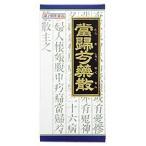 クラシエ 当帰芍薬散料エキス顆粒 45包 【第2類医薬品】
