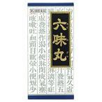 六味丸料エキス顆粒クラシエ 45包 【第2類医薬品】
