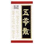 クラシエ 五苓散錠 180錠 【第2類医薬品】