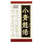 「クラシエ」漢方小青竜湯エキス錠 180錠 【第2類医薬品】