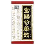 クラシエ 当帰芍薬散錠 180錠 【第2類医薬品】