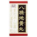 クラシエ 漢方八味地黄丸料エキス錠 540錠 【第2類医薬品】