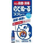 小林製薬 のどぬーるスプレー 15ml 【第3類医薬品】
