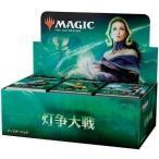 <日本製最終ロット1BOX>MTG マジック:ザ・ギャザリング 灯争大戦 ブースターパック BOX 日本語版