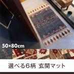 玄関マット おしゃれ 室内 ギャッベデザイン 50×80cm 高級 ウィルトン織 滑り止めシート付