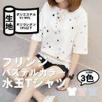 水玉 Tシャツ カットソー フリンジ 丸首 半袖