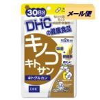 【メール便のみ送料無料】DHC キノコキトサン(キトグルカン) 30日分