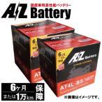 【FZR750R用】国産車用AZバッテリー(ATX9-BS)