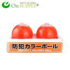 防犯用カラーボール 本番用 (EH1030) 1箱:2個入 ステッカー付 保険加入済