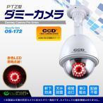 ダミーカメラ 防犯カメラ ドーム ハウジング型 (OS-172) 防犯ステッカーや防犯プレートと併用で効果UP
