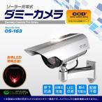 ダミーカメラ 防犯カメラ ソーラー充電 バッテリー付 ボックス型 (OS-163) 防犯ステッカーや防犯プレートと併用で効果UP