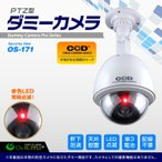 ダミーカメラ 防犯カメラ ドーム ハウジング型 (OS-171) 防犯ステッカーや防犯プレートと併用で効果UP