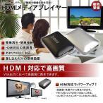 ポータブルHDMIメディアプレイヤー(OA-1060)