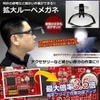 最大拡大率3.5倍 LEDライト付き『拡大ルーペメガネ』(OA-1770)